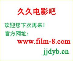 久久电影吧(film-8.com)广告