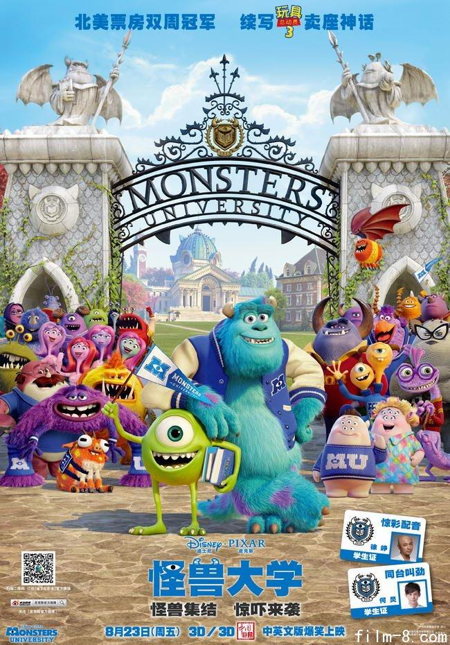 怪兽大学海报
